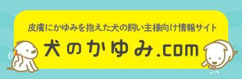 犬のかゆみ.comバナー
